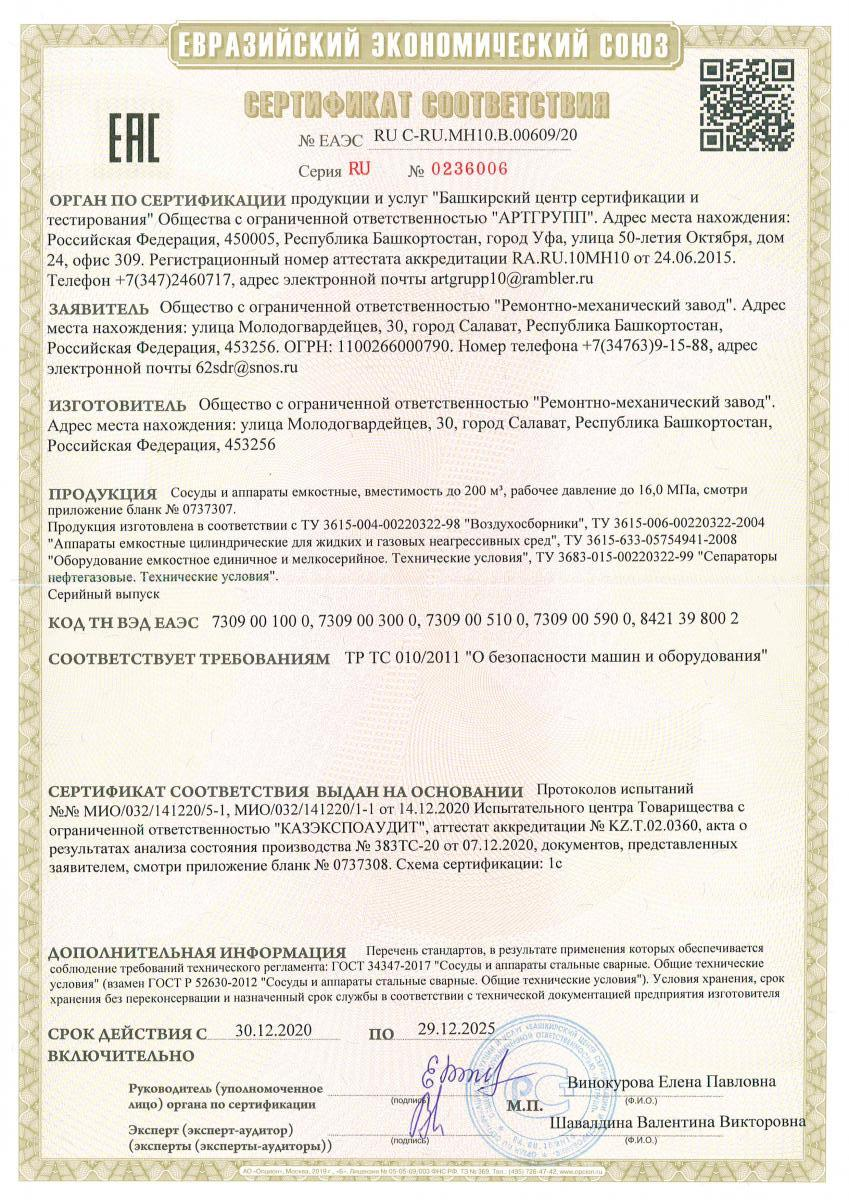 609-20 сертификат Страница 1
