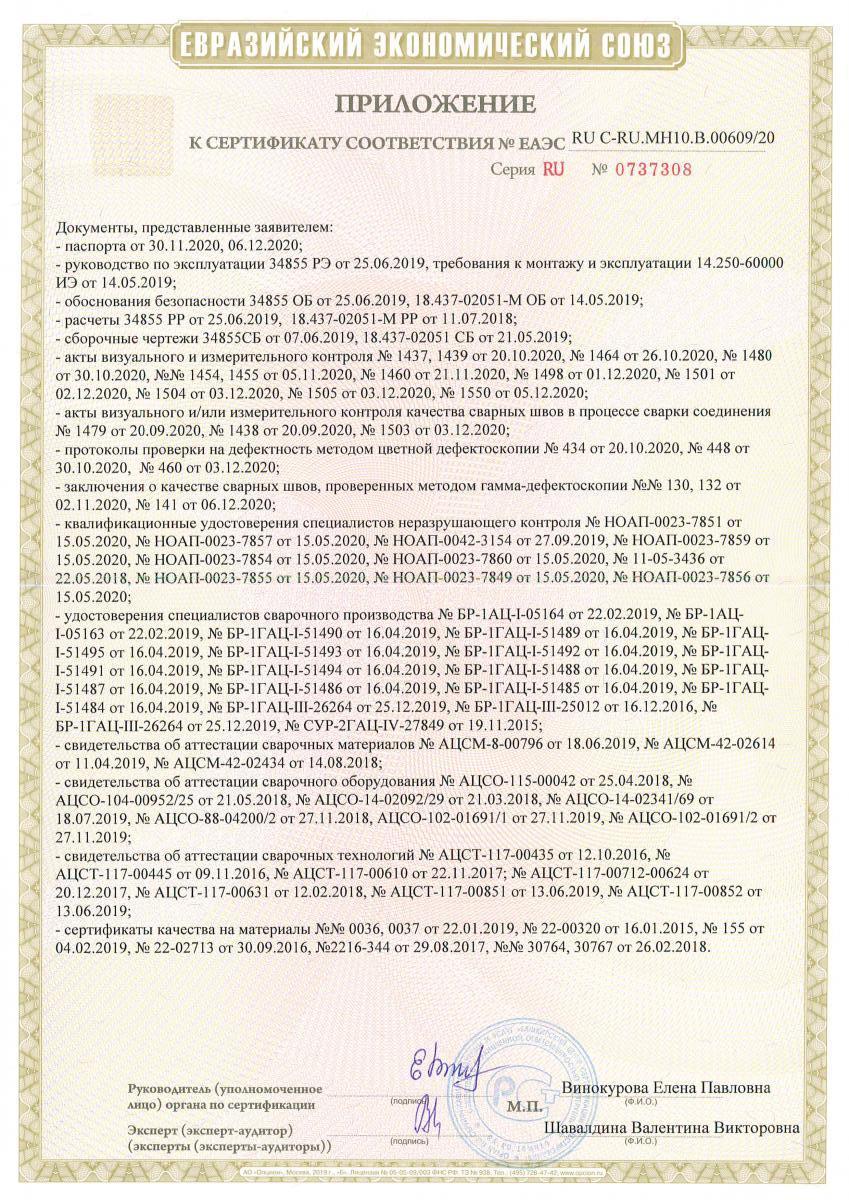 609-20 сертификат Страница 2